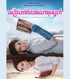 The Teacher Diary - Full Movie