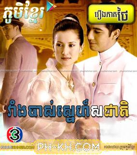Vaeng Chas Sne Sor Cheat [24END]