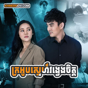 Kroaub Sne Vong Veng Chet [22Ep] Continued