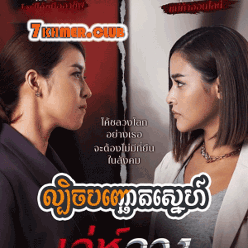 Lbech Banh Chaot Sne [26END]