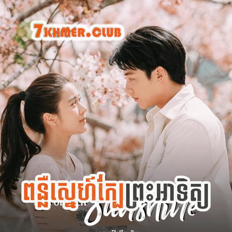 Ponleu Sne Kbe Preah Atith [40END]