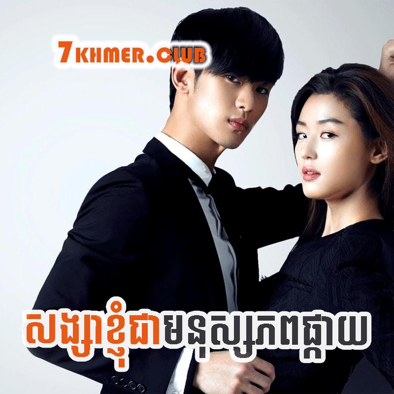 Songsar Knhom Chea Mnus Phop Pkay [42END]