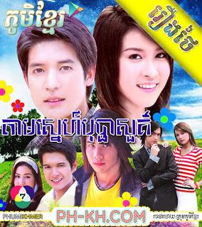 Tam Sne Bopha Suor [18END]